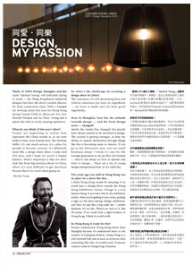Design My Passion EOQ Press